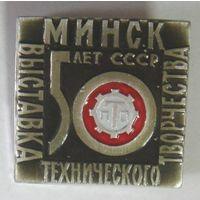 """Значок """"50 лет СССР. Выставка технического творчества в Минске""""."""