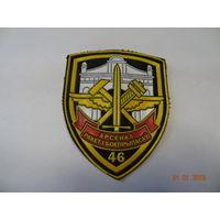 Шеврон 46 арсенала ВС РБ