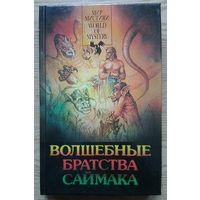 """Волшебные братства Саймака (Серия """"Мир мистики"""")"""