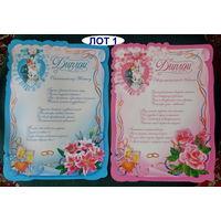 Свадебные дипломы для жениха и невесты, свекрови и свёкру, тёще и тестю и др.-12шт