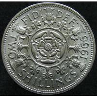 Великобритания 2 шиллинга 1966 (388)