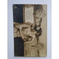 Фото открытка красивой девушки,текст с опечаткой,издано в Германии до 1918 года.