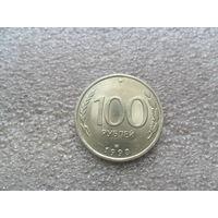 100руб.1993г