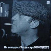 LP На концертах Владимира Высоцкого #01. Сентиментальный боксёр (1989)