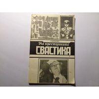 А. Б. Тихонович На преступнике - свастика  1982