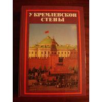 У кремлевской стены.