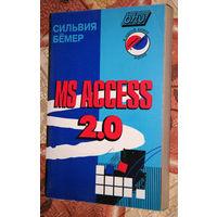 Сильвия Бёмер MS ACCESS 2.0