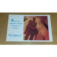 Календарик 1973 Минское бюро путешествий и экскурсий