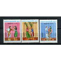 Камбоджа - 1983 - Фольклор. Национальные костюмы и танцы - [Mi. 476-478] - полная серия - 3 марки. MNH.