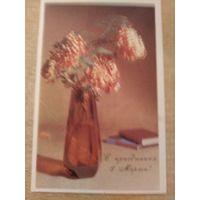 Открытка С праздником 8 марта Хризантемы фото Вахрамеевой 68г