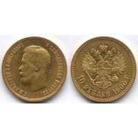 10 рублей 1900 ФЗ, Николай II, Золото. Коллекционное состояние