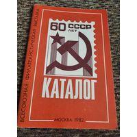 Каталог 60 лет СССР