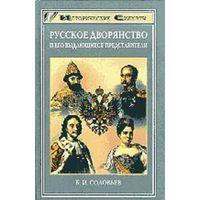 Соловьев. Русское дворянство и его выдающиеся представители