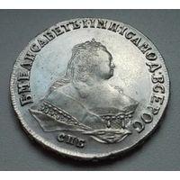 Рубль 1747 СПБ Елизавета (штемпельный блеск) Au