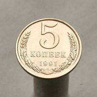 5 копеек 1991 Л