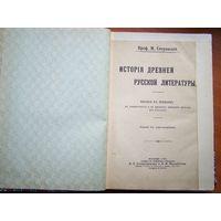 1914г. М.СПЕРАНСКИЙ ИСТОРИЯ ДРЕВНЕЙ РУССКОЙ ЛИТЕРАТУРЫ