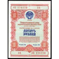 СССР. 10 рублей. Облигация 1954 года. XF/XF+