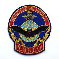 Шеврон разведки аэромобильных войск ВС Украины(распродажа коллекции)