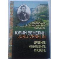 Венелин Ю.И.  Древние и нынешние словене в политическом, народописном, историческом и религиозном их отношении к россиянам