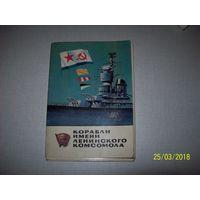 Буклет открыток Корабли имени Ленинского комсомола.16 шт-полный набор