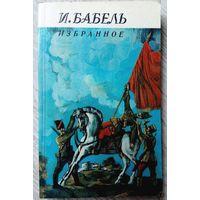 1986. ИЗБРАННОЕ И. Бабель