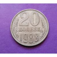 20 копеек 1988 СССР #06
