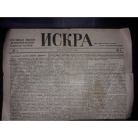 Революционная газета Искра
