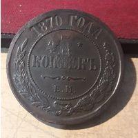 5 коп 1870г.брак штампа редкость