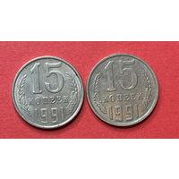 СССР, 15 копеек 1991г. оба монетных двора