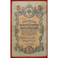 5 рублей 1909 года. УА - 123.