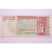 Украина, 200 000 карбованцев, купон 1994 год