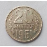 СССР. 20 копеек 1961 года