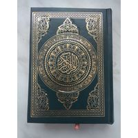 Коран на языке оригинала. Карманный формат
