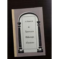 """А.Аникст. Трагедия Шекспира """"Гамлет"""". Литературный комментарий. Книга для учителя."""