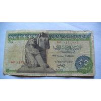 Египет 25 фунтов образца 1976-78 г. распродажа