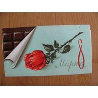 Обёртка (этикетка, фантик, шоколадка)  8 Марта