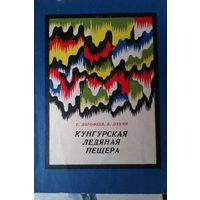 Кунгурская ледяная пещера. Путеводитель