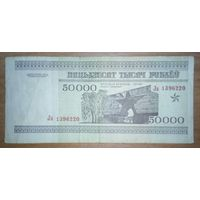 50000 рублей 1995 года, серия Ла