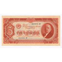 3 червонца 1937 года