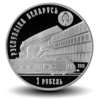Куплю. Белорусская железная дорога. 150 лет 1 рубль 2012 года