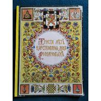 Триста лет царствования дома Романовых. 1613-1913. Бумага финская кюмекскоут.