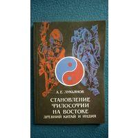 А.Е. Лукьянов Становление философии на Востоке. Древний Китай и Индия