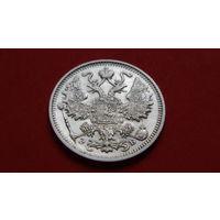15 Копеек 1912 -Российская Империя- Николай II - *серебро/биллон