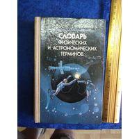 А.И. Болсун, Е.Н. Рапанович. Словарь физических и астрономических терминов. 1986 г.