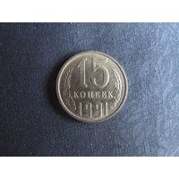 Монета СССР 15 копеек 1991 (Москва)
