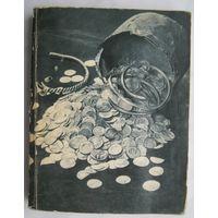 """""""О чём рассказывают монеты"""". /Рябцевич В.Н./. 1968 г."""