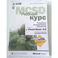 Разработка распределенных приложений на Microsoft Visual Basic 6.0
