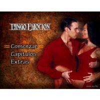 Tango Emocion (2005, Аргентинское Танго, DVD5)
