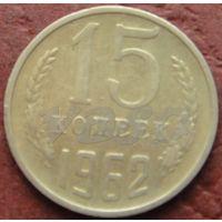 3172:  15 копеек 1962 СССР