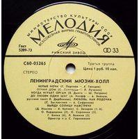 Various - Ленинградский Мюзик-Холл - LP - 1974